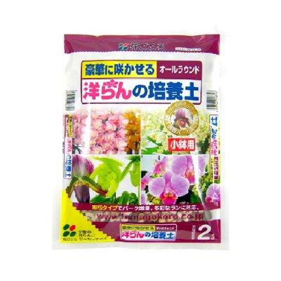 園芸用土 花ごころ 洋らんの培養土 2L 小鉢用