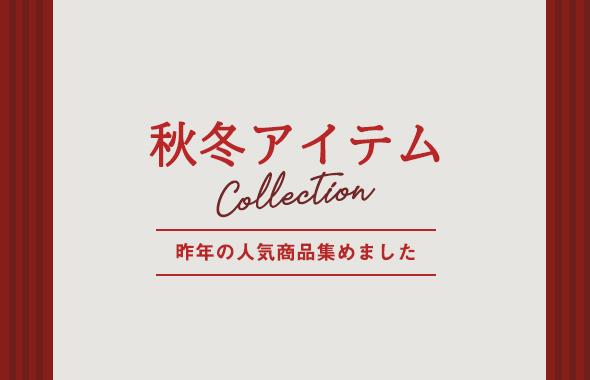 冬物アイテム★人気レディースゴルフウェアや小物をコーディネート!