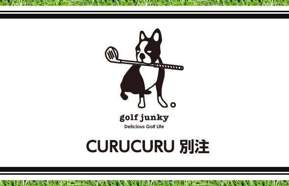 ゴルフジャンキー★人気レディースゴルフウェアや小物をコーディネート!