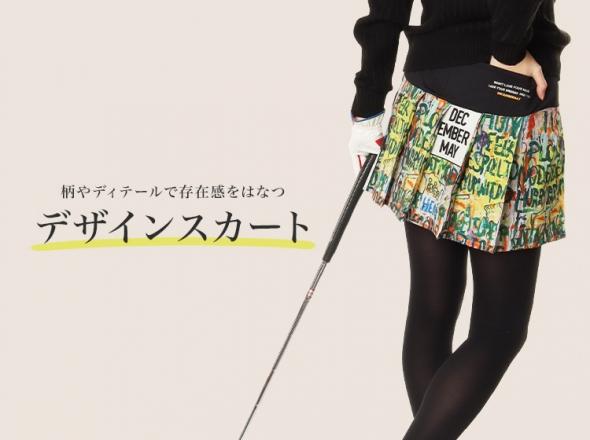 デザインスカート★人気レディースゴルフウェア・小物をPickUp!