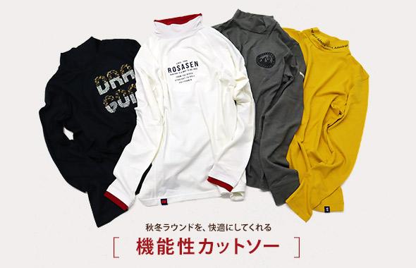 秋冬・機能性カットソー★人気レディースゴルフウェア・小物をPickUp!