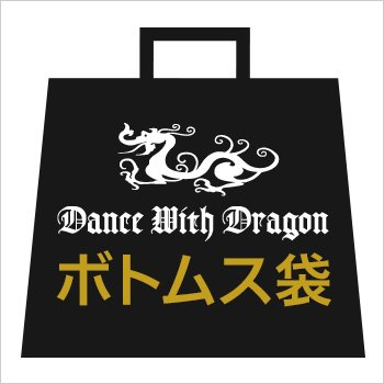 OT ダンスウィズドラゴンボトムス袋(福袋)