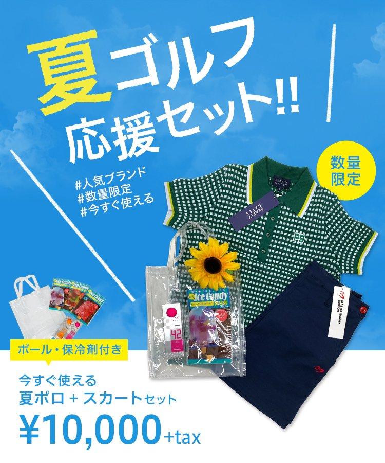 OT 【限定】夏のHappyBag