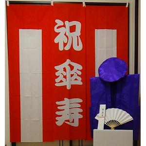 - 傘寿のお祝いセット(80歳)