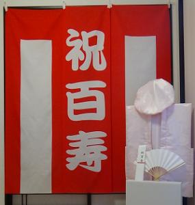- 百寿のお祝いセット(100歳)