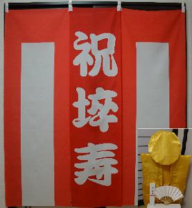 - 埣寿(サイジュ)のお祝いセット(102歳)