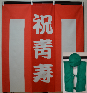 - �寿(セイジュ)のお祝いセット(103歳)