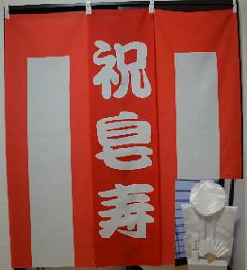 - �寿(ソウジュ)のお祝いセット(106歳)