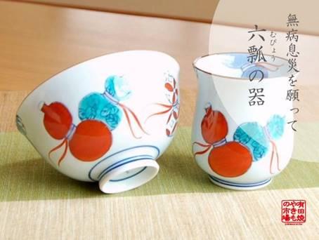 六瓢湯呑・茶碗(無病息災祈願)