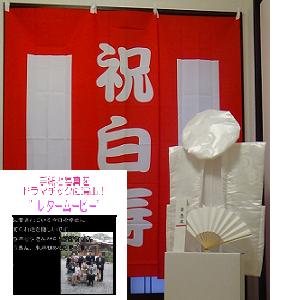 【ムービーセット】長寿のお祝いムービーとレンタルちゃんちゃんこ白&紅白幕の特別セット