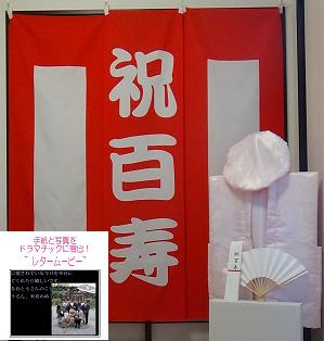 【ムービーセット】長寿のお祝いムービーとレンタルちゃんちゃんこピンク&紅白幕の特別セット