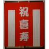 【レンタル紅白幕】 祝喜寿