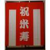 【レンタル紅白幕】 祝米寿