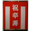 【レンタル紅白幕】 祝卒寿