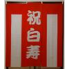 【レンタル紅白幕】 祝白寿