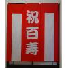 【レンタル紅白幕】 祝百寿