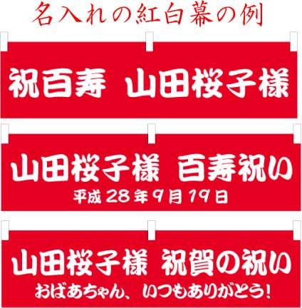 【販売】 オリジナル名入れ紅白幕 (サイズ:通常、大、特大)