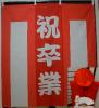 【定年退職お祝いセット】紅白幕と赤色のちゃんちゃんこ(鶴亀柄)レンタルセット[祝卒業幕]