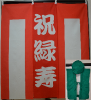 レンタルちゃんちゃんこ(緑・鶴亀柄)と緑寿のお祝い用「祝緑寿」紅白幕セット