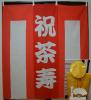レンタルちゃんちゃんこ(金色・鶴亀柄) と茶寿のお祝い用紅白幕セット[108歳]