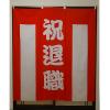 【定年退職お祝いセット】紅白幕と赤色のちゃんちゃんこ(鶴亀柄)レンタルセット[祝退職幕]