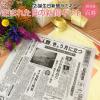 百寿用 お誕生日新聞 メッセージカード ルーペ付