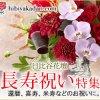 日比谷花壇さん、直販サイトのご案内