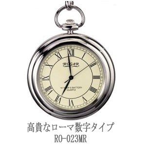 銀無垢、男性用、ローマスタイルロガール懐中時計
