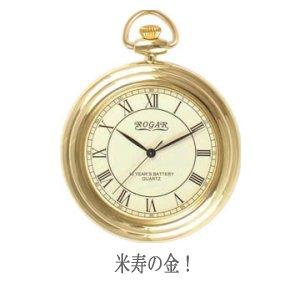 22金厚メッキ、男性用、ローマスタイルロガール懐中時計
