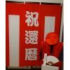 【レンタルちゃんちゃんこ】赤色のちゃんちゃんこ(鶴亀柄)還暦・椿寿お祝いセット