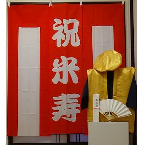 【レンタルちゃんちゃんこ】金色のちゃんちゃんこ(鶴亀柄) 米寿のお祝いセット