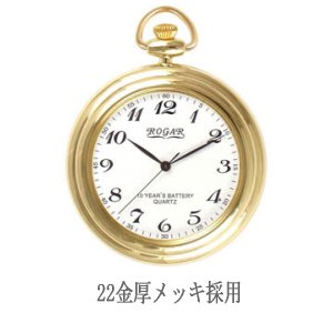 22金厚メッキ、男性用、スタンダードロガール懐中時計