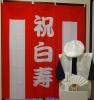 【レンタルちゃんちゃんこ】白色のちゃんちゃんこ(鶴亀柄)白寿・�寿のお祝い セット