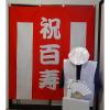 【レンタルちゃんちゃんこ】桃色(ピンク)のちゃんちゃんこ(鶴亀柄) 百寿祝いセット