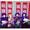 米寿、傘寿、喜寿、古希の長寿のお祝い風景(2015年2月中旬)