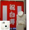 【チェキセット】レンタルちゃんちゃんこ(白・鶴亀柄)&紅白幕とレンタルチェキのセット