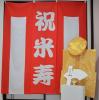 【Cセット】レンタルちゃんちゃんこ(金・鶴亀柄)と米寿のお祝い用紅白幕セット