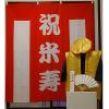 【Dセット】レンタルちゃんちゃんこ(金・鶴亀柄/米寿のお祝い)と紅白幕&作務衣セット