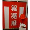 【Cセット】レンタルちゃんちゃんこ(赤・鶴亀柄)と還暦祝い用紅白幕セット