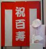 【Cセット】レンタルちゃんちゃんこ(ピンク・鶴亀柄)と百寿のお祝い用紅白幕セット