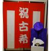 【Cセット】レンタルちゃんちゃんこ(紫・古希祝い・鶴亀柄)と古希祝い用紅白幕セット