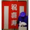 【Cセット】レンタルちゃんちゃんこ(紫・喜寿祝い・鶴亀柄)と喜寿祝い用紅白幕セット