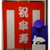 【Cセット】レンタルちゃんちゃんこ(紫・傘寿祝い・鶴亀柄)と傘寿祝い用紅白幕セット