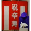 【Cセット】レンタルちゃんちゃんこ(紫・卒寿祝い・鶴亀柄)と卒寿祝い用紅白幕セット