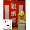 【チェキセット】レンタルちゃんちゃんこ(金・鶴亀柄)&紅白幕とレンタルチェキ 米寿のお祝いセット