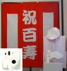 【チェキセット】レンタルちゃんちゃんこ(ピンク・鶴亀柄)&百寿のお祝い紅白幕とレンタルチェキのセット