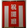 【レンタル紅白幕】 還暦のお祝い