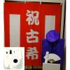 【チェキセット】レンタルちゃんちゃんこ(紫・古希祝い・鶴亀柄)&紅白幕とレンタルチェキのセット