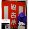 <img class='new_mark_img1' src='https://img.shop-pro.jp/img/new/icons25.gif' style='border:none;display:inline;margin:0px;padding:0px;width:auto;' />【ムービーセット】レンタルちゃんちゃんこ(紫・古希祝い・鶴亀柄)&紅白幕とレタームービーの特別セット