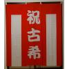 【レンタル紅白幕】 祝古希